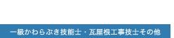 株式会社吉川建材